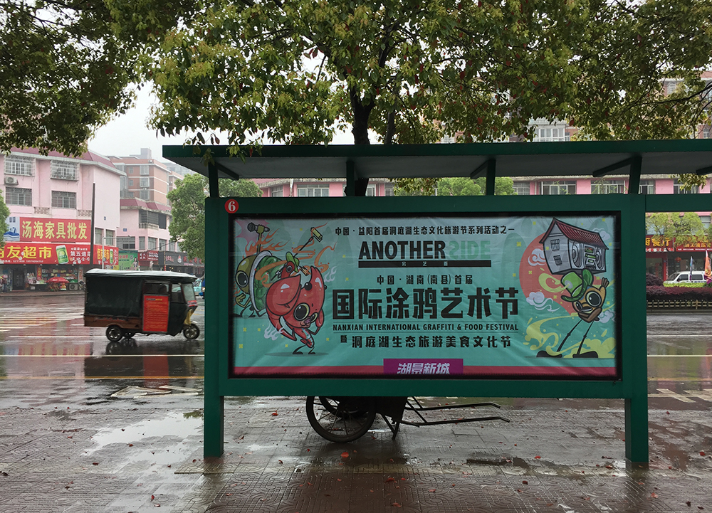 JOYS Street Art Nanxian China