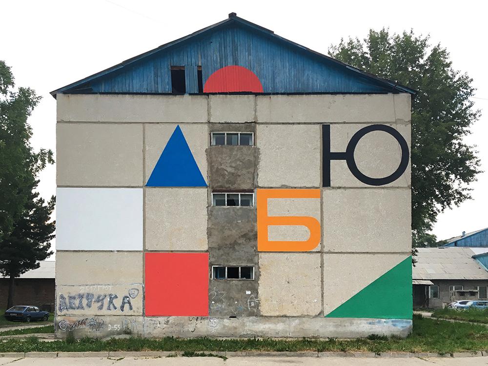 Jorge Pomar Street Art Baikalsk Baikal Lake